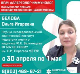 Белова Ольга Игоревна аллерголог имунолог